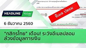 """HEADLINE TODAY - """"กสิกรไทย"""" เตือน! ระวังอีเมลปลอมล้วงข้อมูลการเงิน"""