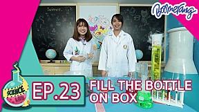 Science Lab แล็ปของเด็กช่างคิด   EP.23 Fill The Bottle on box