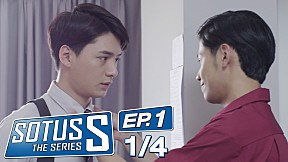 Sotus S The Series | EP.1 [1\/4]
