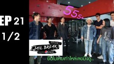Jailbreak | EP.21 Jailbreak VS The Face Men Thailand [1/2]