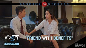 Hilight เก็บรัก EP.6 Friends with benefits