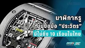 """นาฬิกาหรู บนข้อมือ """"ประวิตร"""" มีไม่ถึง 10 เรือนในไทย"""