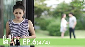 Bangkok รัก Stories | คนมีเสน่ห์ EP.6 [4\/4]