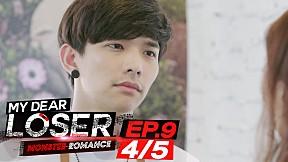 My Dear Loser รักไม่เอาถ่าน ตอน Monster Romance | EP.9 [4\/5]