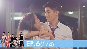 Bangkok รัก Stories | เก็บรัก EP.6 [1\/4]