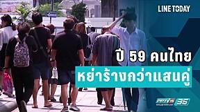 ปี 59 คนไทย หย่าร้างกว่าแสนคู่