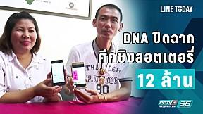 DNA ปิดฉาก ศึกชิงลอตเตอรี่ 12 ล้าน