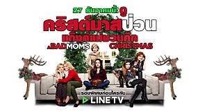 A Bad Moms Christmas | Exclusive Trailer [ ปรี๊ดแตกก่อนใคร ]