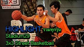 Highlight รวมทุกรุ่นการแข่งขัน Stadium29 3x3 Street Basketball vol.1