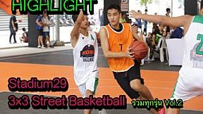 Highlight รวมทุกรุ่นการแข่งขัน Stadium29 3x3 Street Basketball vol.2