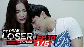 My Dear Loser รักไม่เอาถ่าน ตอน Monster Romance | EP.10 [1\/5] ตอนจบ