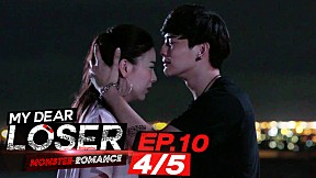 My Dear Loser รักไม่เอาถ่าน ตอน Monster Romance | EP.10 [4\/5] ตอนจบ