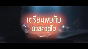 9ศาสตรา Teaser Music Video เพลง ท้า - Slot Machine