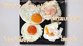 How to : 4 วิธีทอดไข่ดาวสไตล์ต่าง ๆ อย่างง่าย ๆ ไม่จำเจ