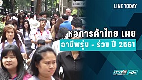 หอการค้าไทย เผย อาชีพรุ่ง - ร่วง ปี 2561
