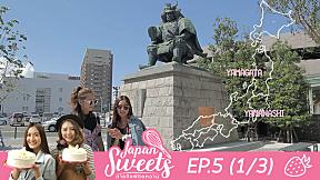 Japan Sweets ภารกิจพิชิตหวาน EP.5 (1\/3)