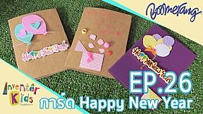 Inventor Kids บ้านแห่งจิตนาการ | EP.26 การ์ด Happy New Year