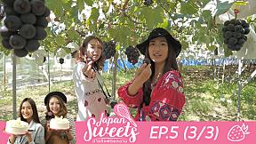 Japan Sweets ภารกิจพิชิตหวาน EP.5 (3\/3)