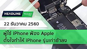 HEADLINE TODAY - ผู้ใช้ iPhone ฟ้อง Apple ตั้งใจทำให้ iPhone รุ่นเก่าช้าลง
