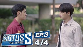 Sotus S The Series | EP.3 [4\/4]