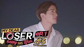 My Dear Loser รักไม่เอาถ่าน ตอน Happy Ever After | EP.1 [4\/5]