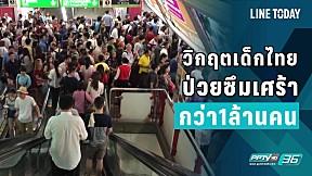 วิกฤตเด็กไทย ป่วยซึมเศร้า กว่า1ล้านคน