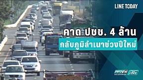 คาด ปชช. 4 ล้าน กลับภูมิลำเนาช่วงปีใหม่
