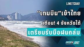 """""""เทมบิน""""เข้าไทย เตือน! 4 จังหวัดใต้ เตรียมรับมือฝนถล่ม"""