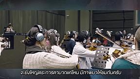 [9 ศาสตรา]คุณไก่ สุธีและไรอัน ชอว์ ผู้ประพันธ์และควบคุมเสียงประกอบ