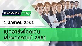 HEADLINE TODAY - เปิดอาชีพโดดเด่น เสี่ยงตกงานปี 2561