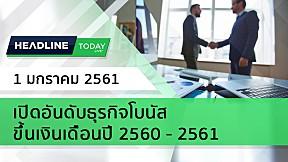 HEADLINE TODAY - เปิดอันดับธุรกิจโบนัสขึ้นเงินเดือนปี 2560 -2561