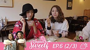 Japan Sweets ภารกิจพิชิตหวาน EP.6 (2\/3)
