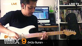 Overdrive Guitar Contest X   หมายเลข 9