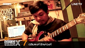 Overdrive Guitar Contest X | หมายเลข 7