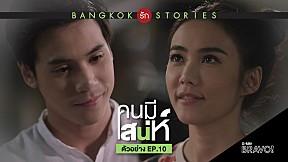 ตัวอย่าง Bangkok รัก Stories ตอน คนมีเสน่ห์ EP.10