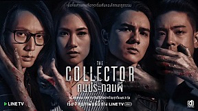 The Collector [Official Teaser]