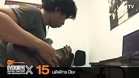 Overdrive Guitar Contest X | หมายเลข 15