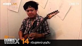 Overdrive Guitar Contest X | หมายเลข 14