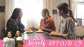 Japan Sweets ภารกิจพิชิตหวาน EP.7 (1\/3)