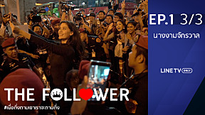 THE FOLLOWER | EP.1 | Miss Universe [3\/3]