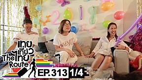 เทยเที่ยวไทย The Route   ตอน 313   ปาร์ตี้ปีใหม่ 2561 บ้านยายป๋อมแป๋ม [1\/4]