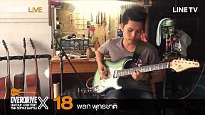 Overdrive Guitar Contest X | หมายเลข 18