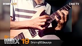 Overdrive Guitar Contest X   หมายเลข 19