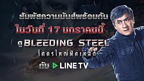 Bleeding Steel - Exclusive Trailer