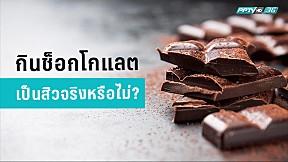 ทานช็อกโกแลตทำให้เป็นสิวจริงหรือไม่ ?
