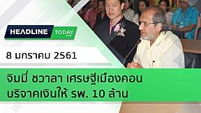 HEADLINE TODAY - จิมมี่ ชวาลา เศรษฐีเมืองคอน บริจาคเงินให้ รพ. 10 ล้าน