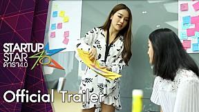 [Trailer 1] STARTUP STAR ดารา 4.0 #StartupStarDara