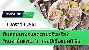 "HEADLINE TODAY - กินหอยนางรมสดตายจริงหรือ? ""หมอแล็บแพนด้า"" เผยมีเชื้อเเบคทีเรีย"