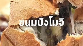 ขนมปังโมจิ