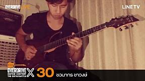 Overdrive Guitar Contest X | หมายเลข 30